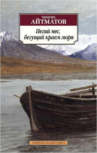 Чингиз Айтматов. Пегий пес, бегущий краем моря