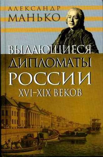Александр Манько. Выдающиеся дипломаты России XVI- XIX веков