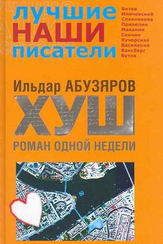 Ильдар Абузяров. ХУШ. Роман одной недели