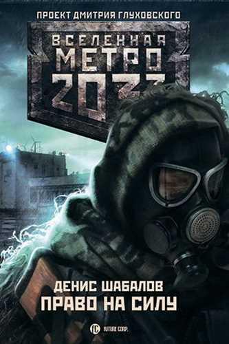 Денис Шабалов. Метро 2033. Право на силу