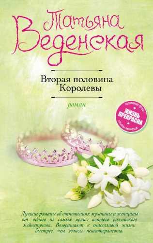 Татьяна Веденская. Вторая половина Королевы