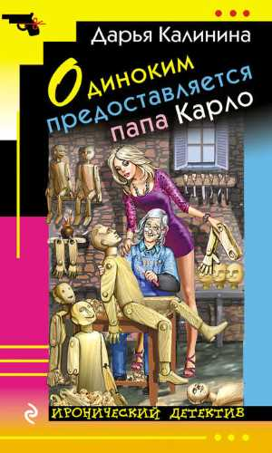 Дарья Калинина. Одиноким предоставляется папа Карло