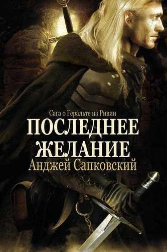 Анджей Сапковский. Ведьмак 1. Последнее желание