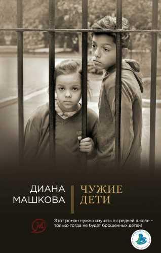 Диана Машкова. Чужие дети