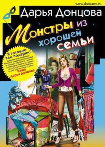 Дарья Донцова. Монстры из хорошей семьи