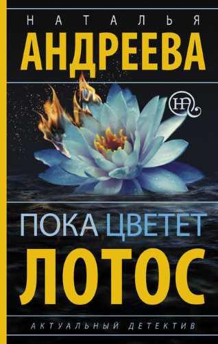 Наталья Андреева. Пока цветет лотос