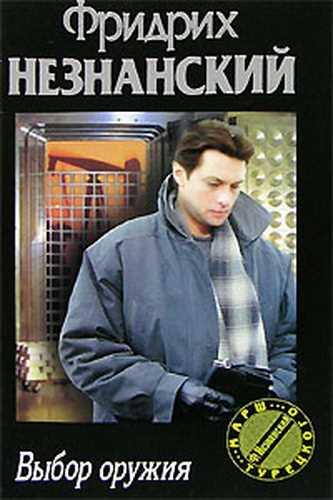 Фридрих Незнанский. Выбор оружия