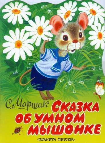 Самуил Маршак. Сказка об умном мышонке