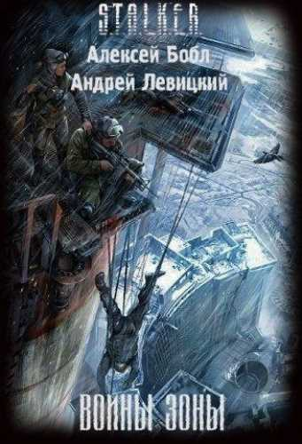 Алексей Бобл, Андрей Левицкий. Воины Зоны (Серия S.T.A.L.K.E.R.)