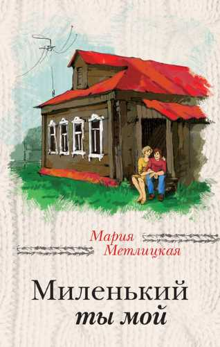 Мария Метлицкая. Миленький ты мой