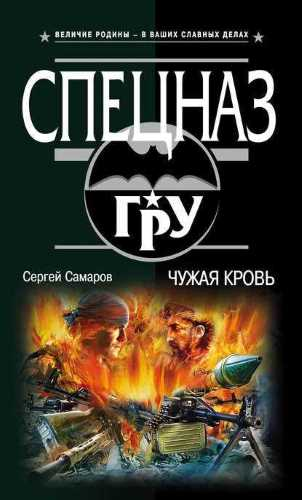 Сергей Самаров. Чужая кровь