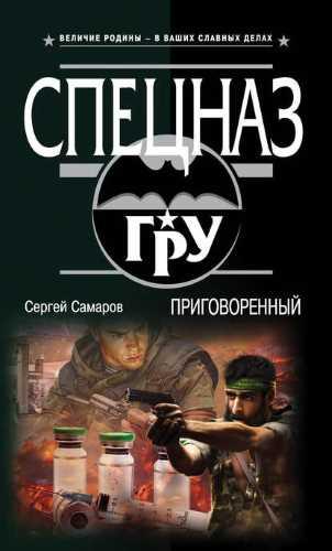 Сергей Самаров. Лицензия на убийство 1. Приговоренный
