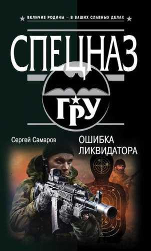 Сергей Самаров. Лицензия на убийство 2. Ошибка ликвидатора