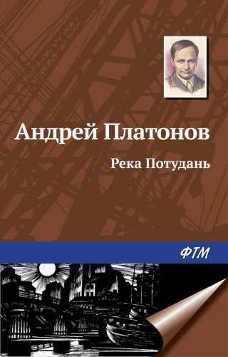 Андрей Платонов. Река Потудань
