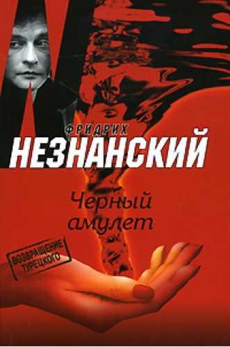 Фридрих Незнанский. Черный амулет