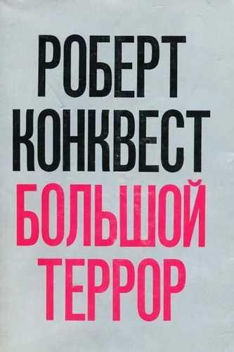 Роберт Конквест. Большой террор