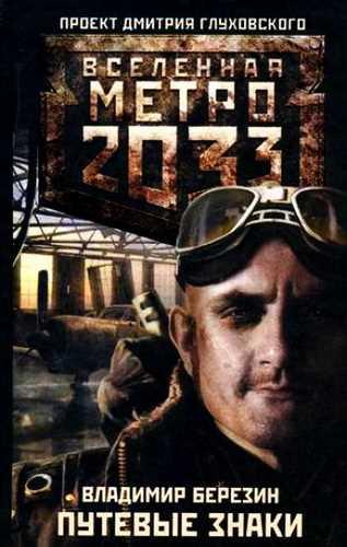 Владимир Березин. Метро 2033. Путевые знаки