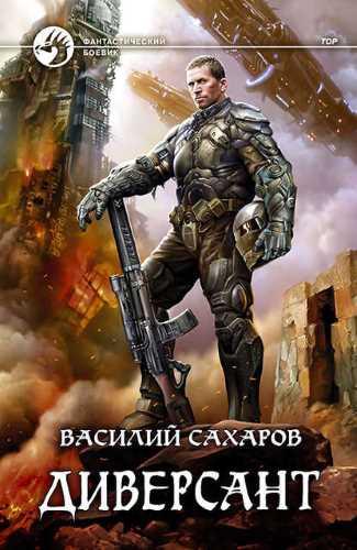 Василий Сахаров. Диверсант