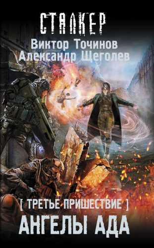 Виктор Точинов, Александр Щёголев. Третье пришествие. Ангелы ада