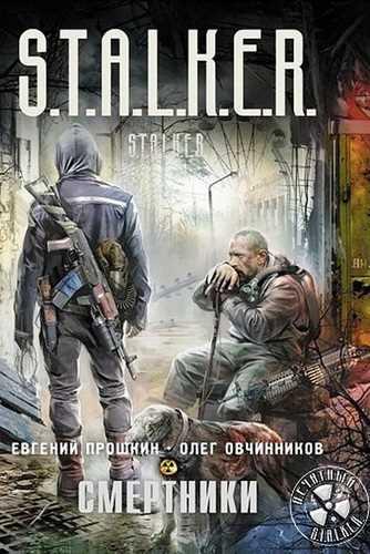 Евгений Прошкин, Олег Овчинников. Смертники (Серия S.T.A.L.K.E.R.)