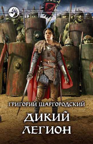 Григорий Шаргородский. Дикий легион