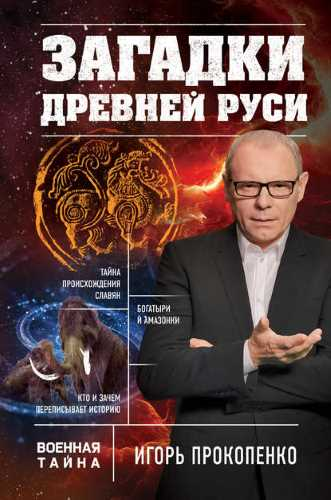 Игорь Прокопенко. Загадки Древней Руси