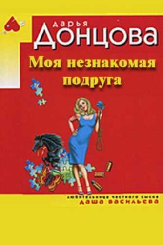 Дарья Донцова. Моя незнакомая подруга