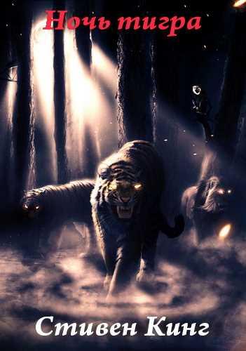 Стивен Кинг. Ночь тигра