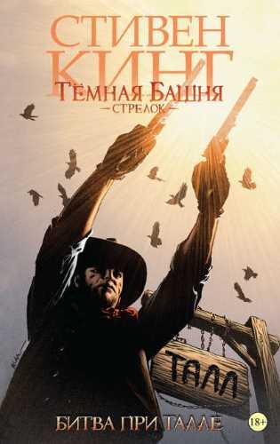 Стивен Кинг, Робин Фёрт, Питер Дэвид. Тёмная Башня. Стрелок. Битва при Талле