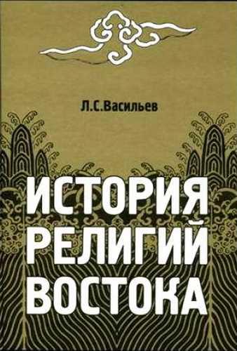 Леонид Васильев. История религий Востока