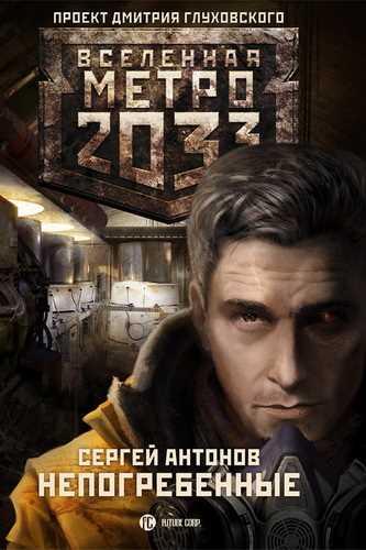 Сергей Антонов. Метро 2033. Непогребенные