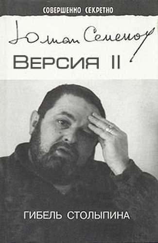 Юлиан Семенов. Версия II. Гибель Столыпина