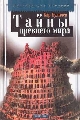 Кир Булычев. Тайны древнего мира