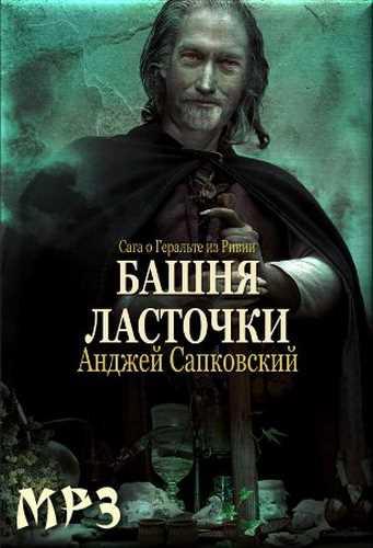 Анджей Сапковский. Ведьмак 6. Башня Ласточки