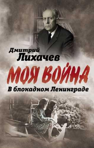 Дмитрий Лихачев. В блокадном Ленинграде
