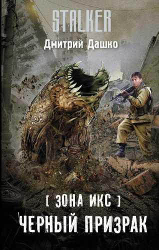 Дмитрий Дашко. Зона Икс 1. Черный призрак