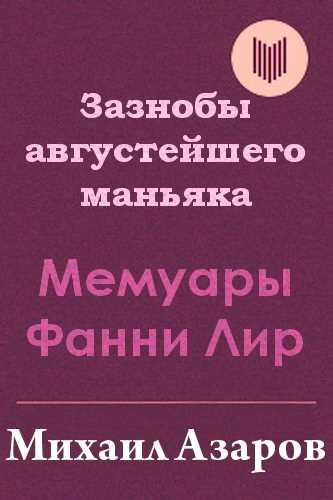 Михаил Азаров. Зазнобы августейшего маньяка. Мемуары Фанни Лир