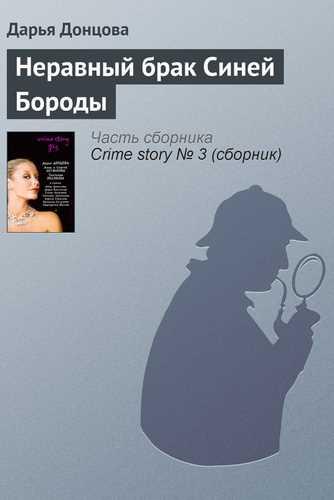Дарья Донцова. Неравный брак Синей Бороды