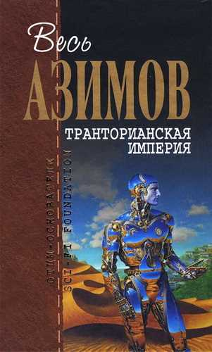 Айзек Азимов. Транторианская империя. Космические течения