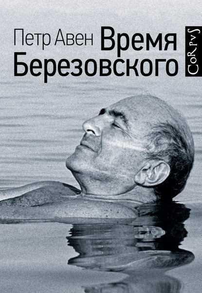 Петр Авен. Время Березовского