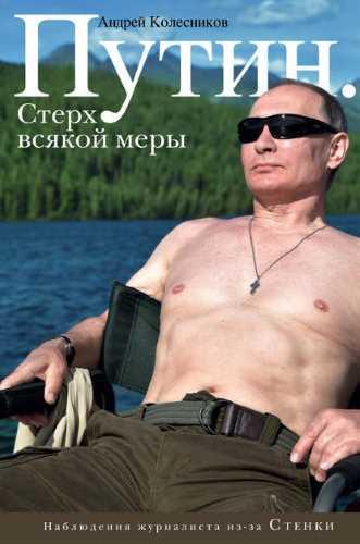 Андрей Колесников. Путин. Стерх всякой меры