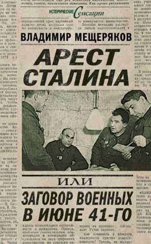 Владимир Мещеряков. Арест Сталина, или Заговор военных в июне 41-го
