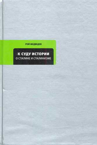 Жорес и Рой Медведевы. О Сталине и сталинизме