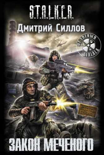 Дмитрий Силлов. Закон Меченого (Cерия S.T.A.L.K.E.R.)