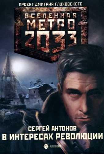 Сергей Антонов. Метро 2033. В интересах революции