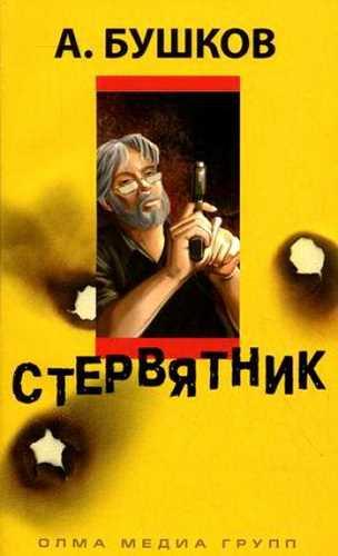 Александр Бушков. Бешеная 3. Стервятник