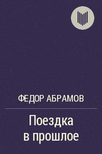 Федор Абрамов. Поездка в прошлое