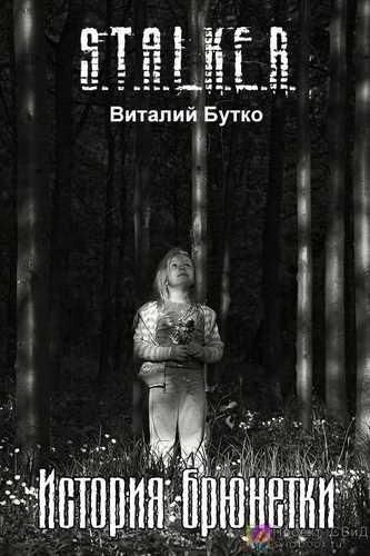 Виталий Бутко. История брюнетки (Серия S.T.A.L.K.E.R.)