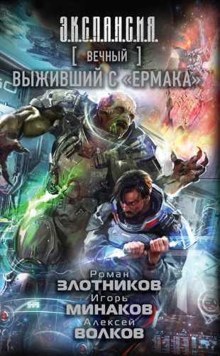 Роман Злотников, Алексей Волков, Игорь Минаков. Вечный 5. Выживший с «Ермака»