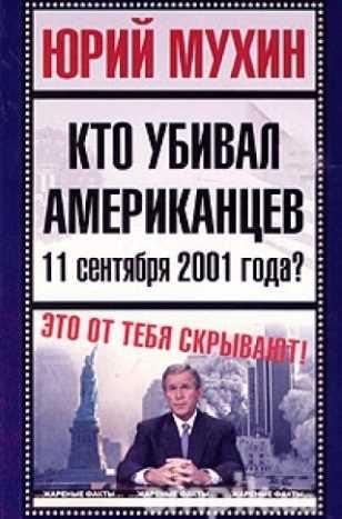 Юрий Мухин. Кто убивал американцев 11 сентября 2001 года